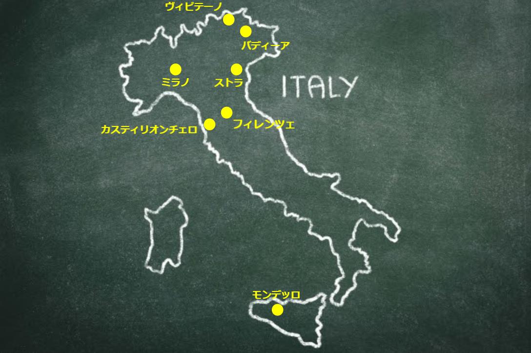 イタリアの地図に奥田さんが働いてきた町の名前が書かれている